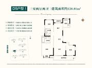 5号楼D4户型